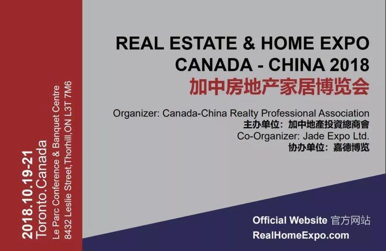 加拿大多伦多华人社区有史以来最大规模博览会